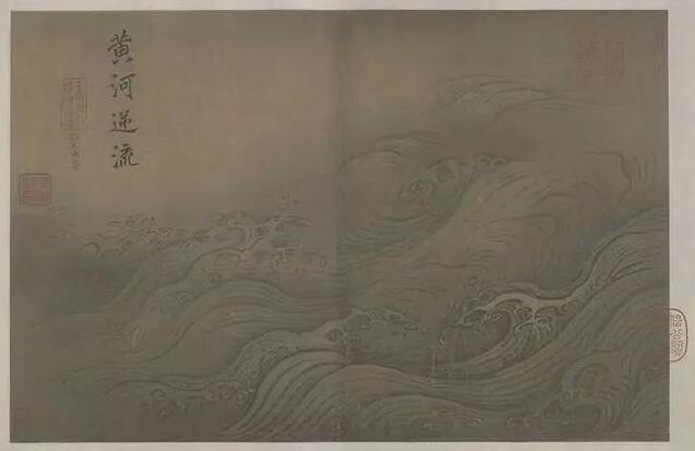 马远《水图》第六幅:黄河逆流