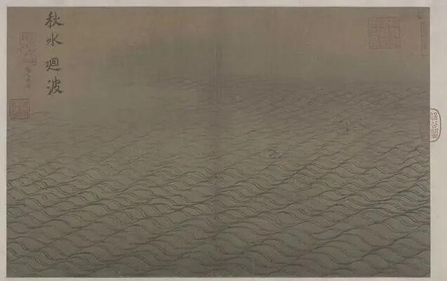 马远《水图》第七幅:秋水回波